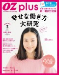 OZplus 2015年3月号 No.41