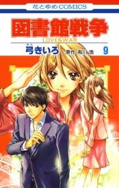図書館戦争 LOVE&WAR(9)
