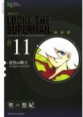 超人ロック 完全版 (11)黄昏の戦士