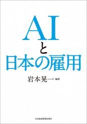AIと日本の雇用