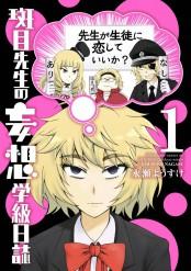 斑目先生の妄想学級日誌 1巻