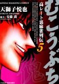 むこうぶち 高レート裏麻雀列伝 (5)