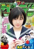 週刊少年サンデー 2019年40号(2019年9月4日発売)
