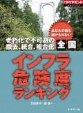 全国インフラ危険度ランキング(週刊ダイヤモンド特集BOOKS Vol.339)