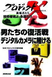 「男たちの復活戦」〜デジタルカメラに賭ける プロジェクトX
