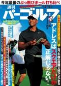 週刊パーゴルフ 2017/12/19号