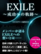EXILE 〜成功への軌跡〜