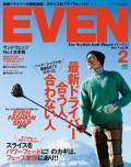 EVEN 2015年2月号 Vol.76