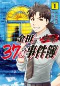 【試し読み増量版】金田一37歳の事件簿(1)