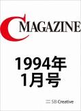 月刊C MAGAZINE 1994年1月号