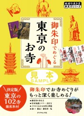 地球の歩き方御朱印4 御朱印でめぐる東京のお寺【見本】