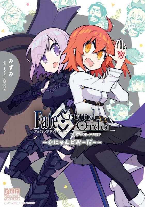 Fate/Grand Order コミックコレクション ?ぐにゃんどおーだー?