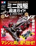 【期間限定価格】タミヤ公式ガイドブック ミニ四駆 超速ガイド 2020-2021