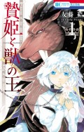 【期間限定価格】贄姫と獣の王(1)
