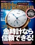 時計Begin 2017年夏号 vol.88