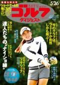 週刊ゴルフダイジェスト 2015/5/26号