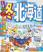 るるぶ冬の北海道'22