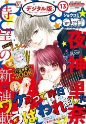 Sho−Comi 2018年13号(2018年6月5日発売)