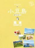 島旅 13 小豆島(瀬戸内の島々1)【見本】