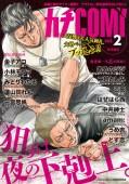 カチCOMI vol.2