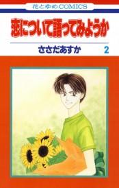 恋について語ってみようか(2)