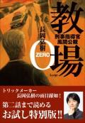 教場0 〜刑事指導官・風間公親〜 お試し特別版