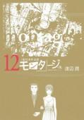 三億円事件奇譚 モンタージュ(12)