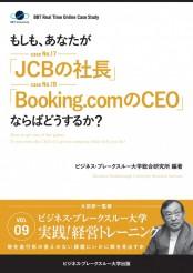 BBTリアルタイム・オンライン・ケーススタディ Vol.9(もしも、あなたが「JCBの社長」「Booking.comのCEO」ならばどうするか?)