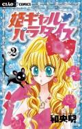 姫ギャル パラダイス 2