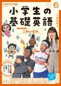 NHKラジオ 小学生の基礎英語 2021年6月号