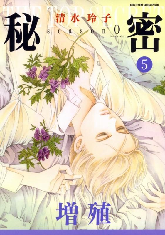 秘密 season 0 (5)