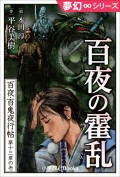 夢幻∞シリーズ 百夜・百鬼夜行帖73 百夜の霍乱(かくらん)