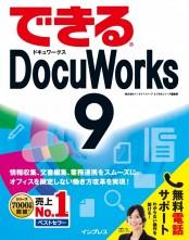 できるDocuWorks 9