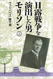 日露戦争を演出した男 モリソン(全2巻)上