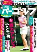 週刊パーゴルフ 2018/10/23号