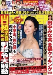 週刊アサヒ芸能 2021年10月14日号