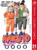 NARUTO―ナルト― カラー版 21