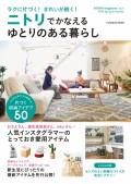 NITORI magazine vol.4 ニトリでかなえるゆとりのある暮らし