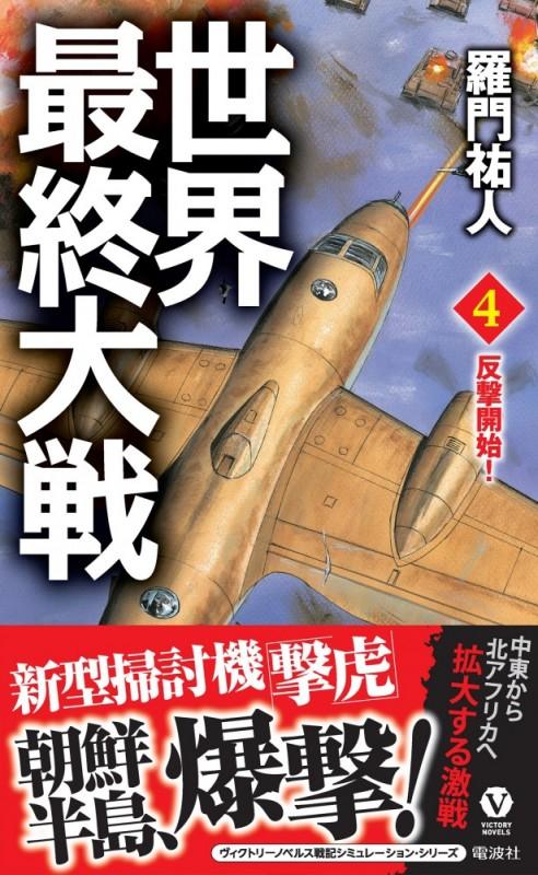 世界最終大戦(4) 反撃開始!
