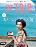 OZmagazine TRIP 2016年10月号