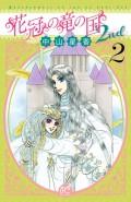 花冠の竜の国2nd 2