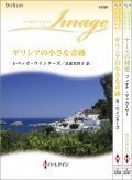 【期間限定価格】ハーレクイン・イマージュセット4