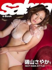 【期間限定価格】ISOYAMA-STYLE 磯山さやか1 [sabra net e-Book]