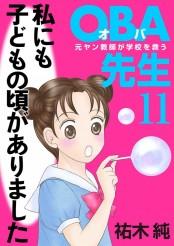 OBA先生 11 −元ヤン教師が学校を救う!−