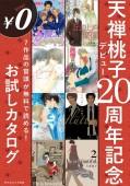 【無料】天禅桃子デビュー20周年記念お試しカタログ