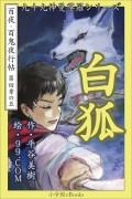 九十九神曼荼羅シリーズ 百夜・百鬼夜行帖23 白狐