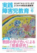 実践障害児教育2016年6月号
