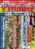 【期間限定価格】週刊現代 2017年8月19日・26日号
