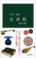 正倉院 歴史と宝物