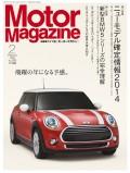 Motor Magazine 2014年2月号/No.703